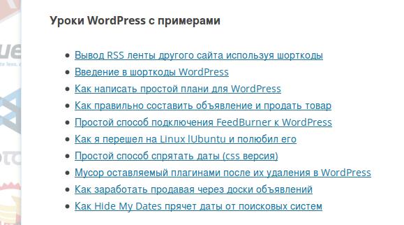 Список ссылок с другого сайта полученного через rss