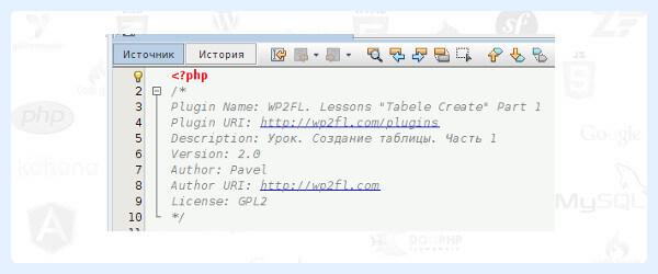 Как создать описание для плагина WordPress