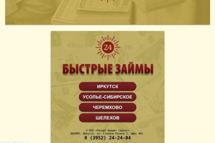 Сайт займов в городах - Иркутск, Усолье-Сибирское, Черемхово, Шелехов