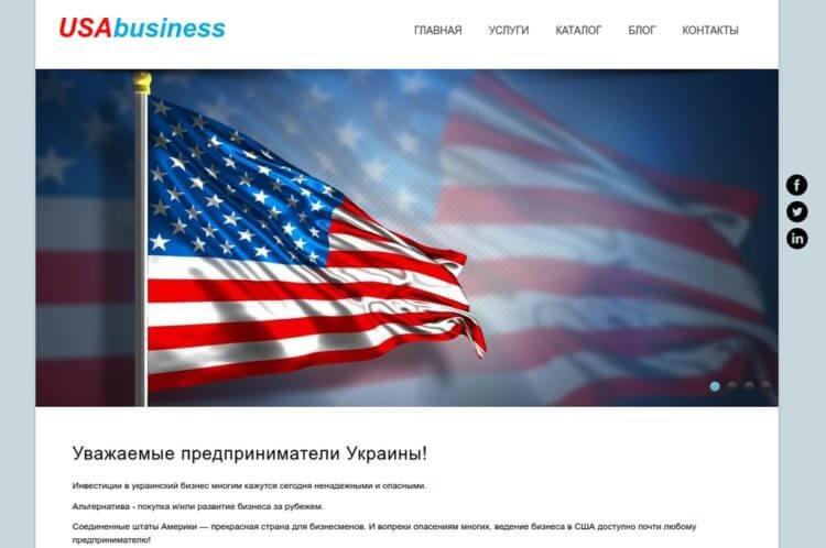 Сайт по продаже бизнеса в США