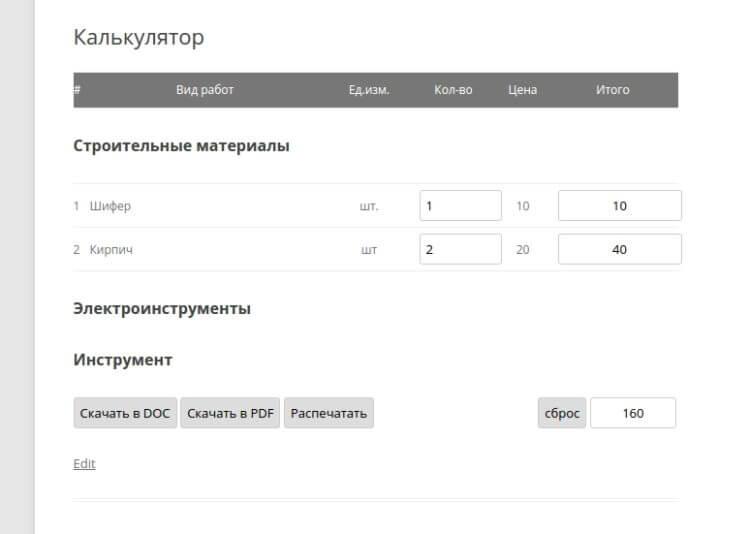 Плагин табличного калькулятора для WordPress